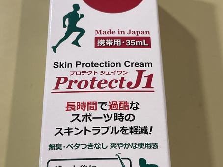 皮膚保護クリーム Protect J1