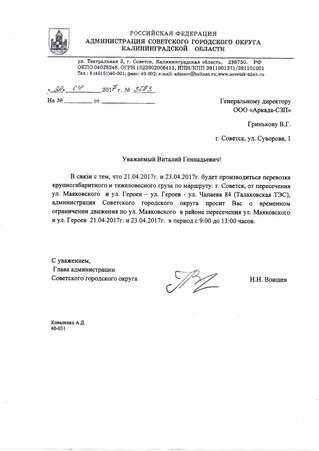 Временное ограничение движение по ул. Чапаева