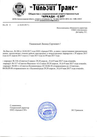 Отмена межмуниципальных рейсов в предстоящие праздники.