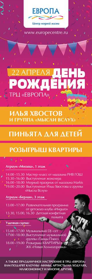 """День рождение ТРЦ """"Европа"""""""