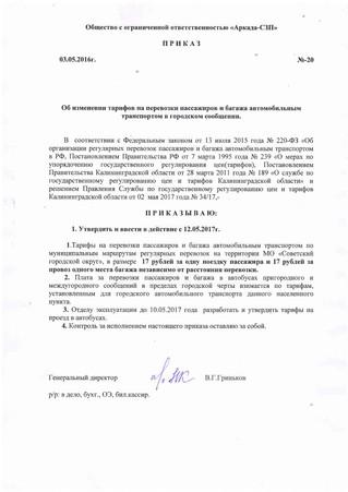 Новые тарифы на проезд  по муниципальным маршрутам