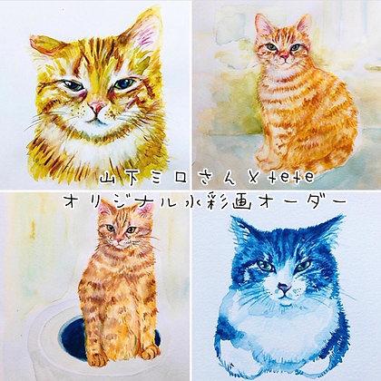 山下ミロさん『あなたのニャンコの水彩画をオーダーで描きます』
