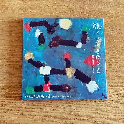 【CD】いろんなためいき「聴こえてきたこと」2019年(新装版)