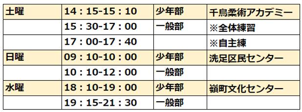 スケジュール 2020-08-30 .png