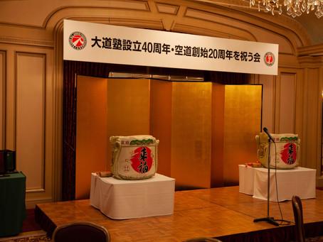 大道塾40周年、空道は20周年を迎えました!
