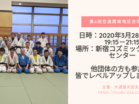 3月28日に第二回関東地区空道合同練習会を実施します