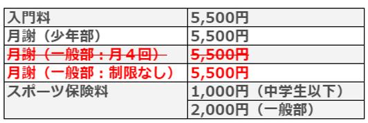 料金表20210329.png