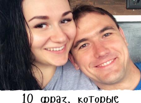 10 фраз, которые укрепят отношения