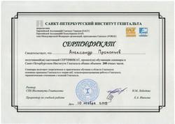 Сертификат_Семинары теоретического и практического обучения в области Гештальта_ноябрь 2015 г.