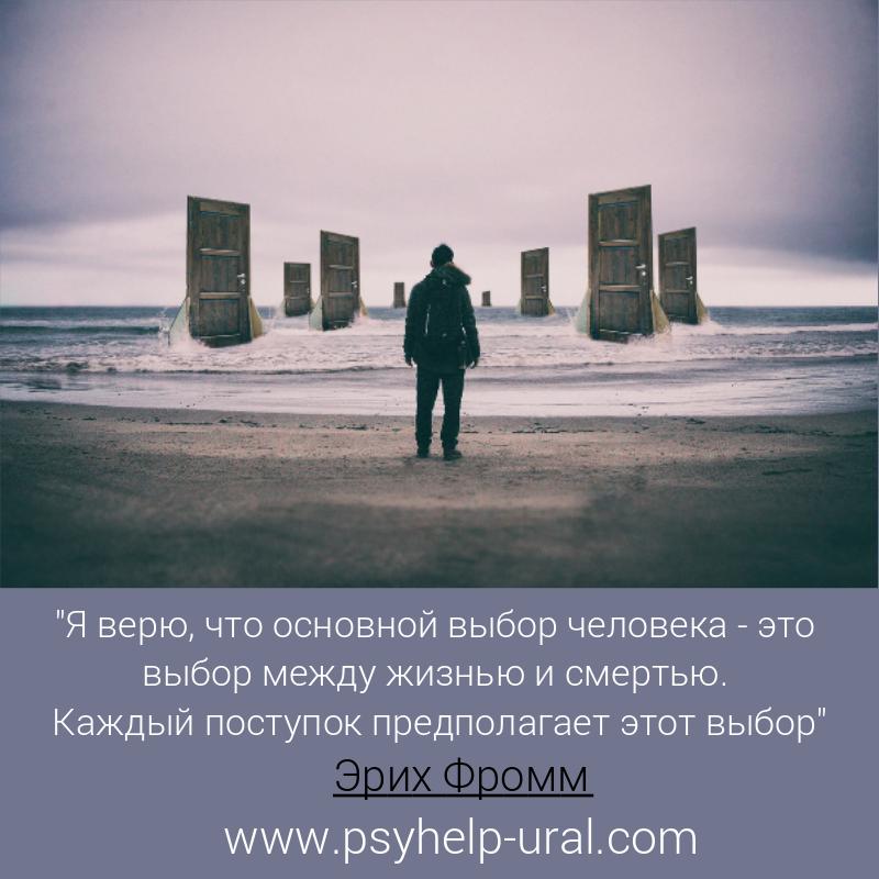 цитата, Эрих Фромм, выбор, жизнь, смерть, двери, человек,