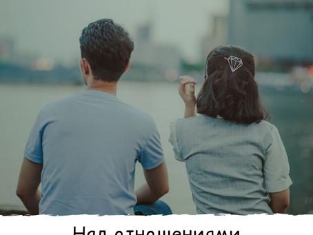 Над отношениями не нужно работать!?