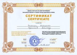 Сортификат о психотерапевтической группе