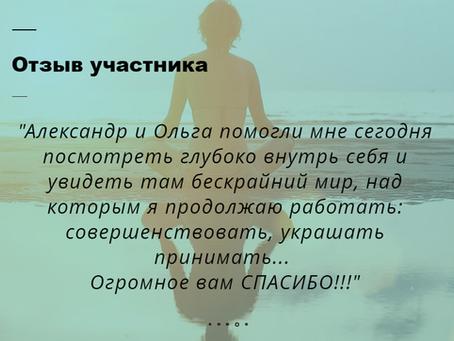 """Отзывы участников семинара-практикума """"Искусство быть вместе"""""""