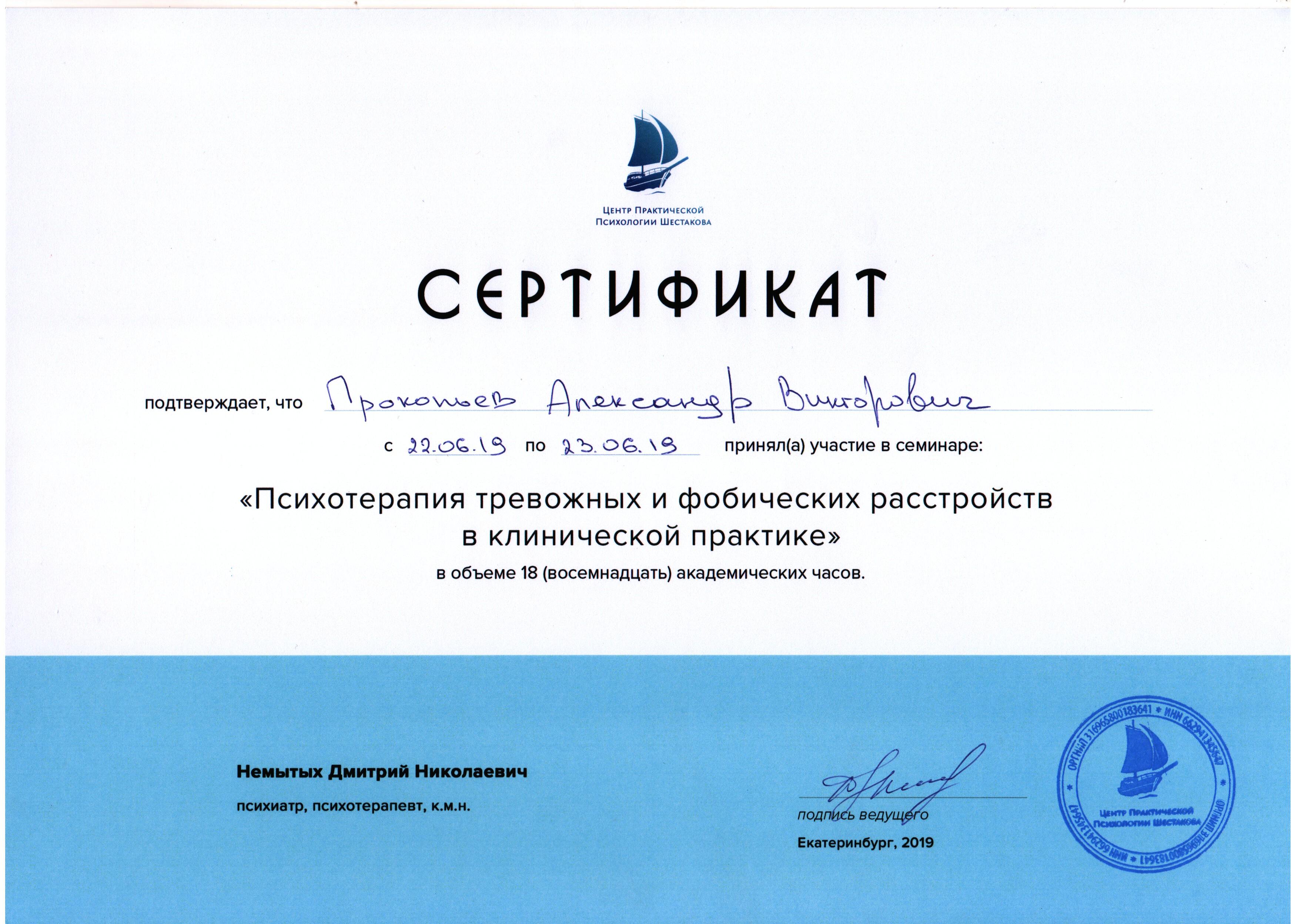 Сертификат_Тревожные и фобические расстр