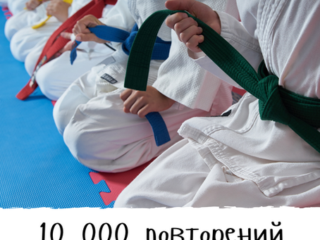 10 000 повторений или период «плато»