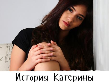 История Катерины. Признание чувств