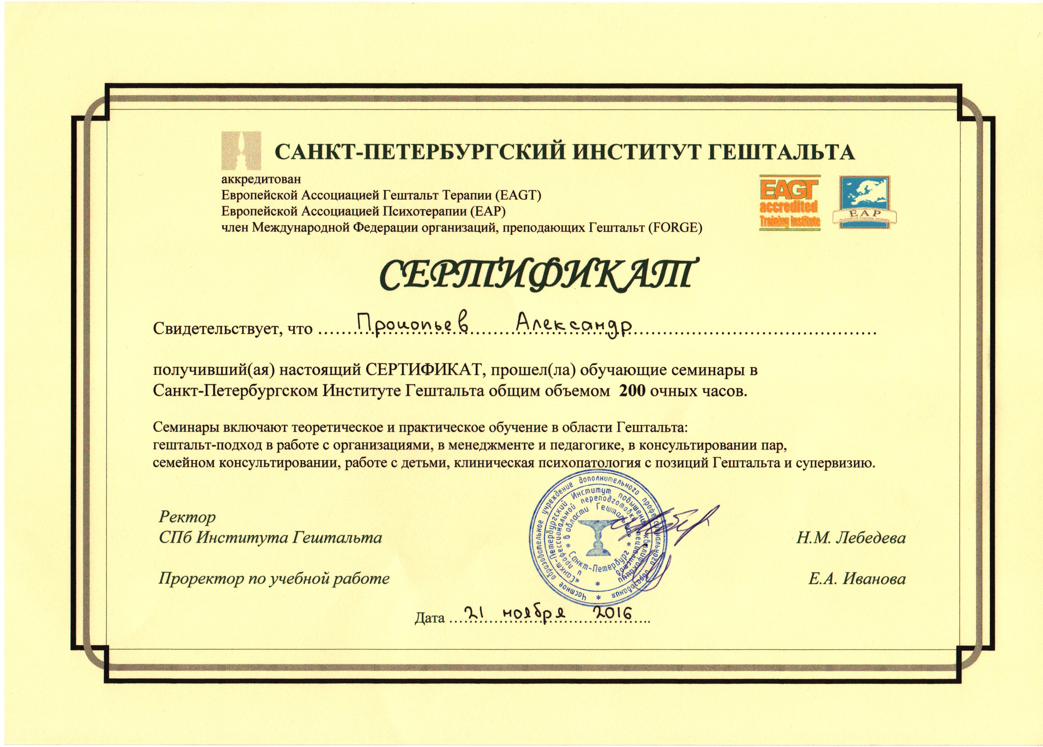 Сертификат_Семинары теоретического и практического обучения в области Гештальта_ноябрь 2016 г.