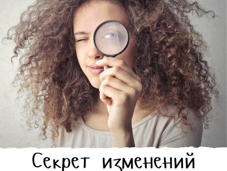 Секрет изменений. Процесс осознавания