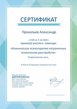 Прокопьев Александр (1)