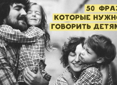 50 фраз, которые нужно говорить детям. Они вселят в них веру и вашу любовь.