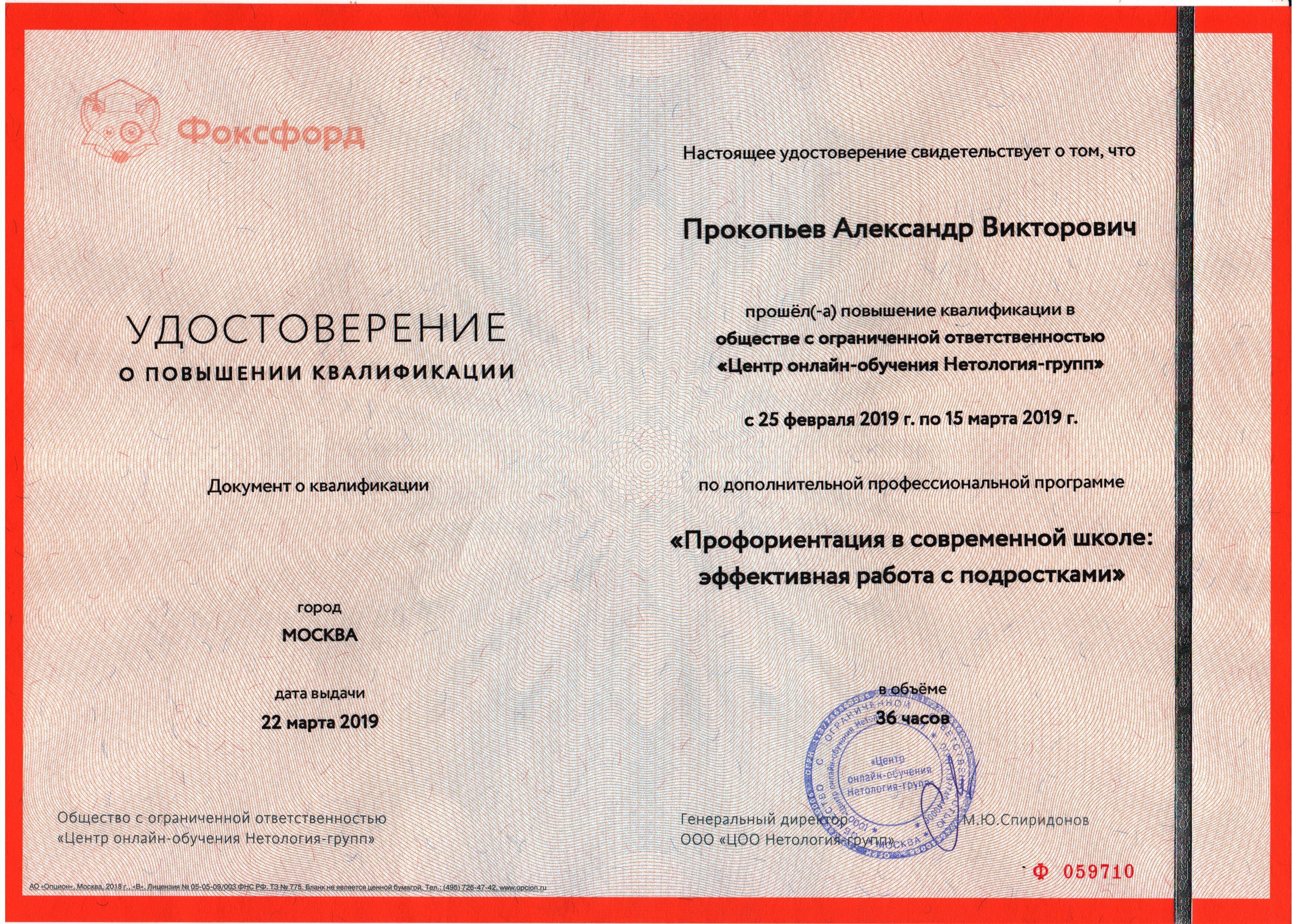 Удостоверение о повыщении квалификации_П