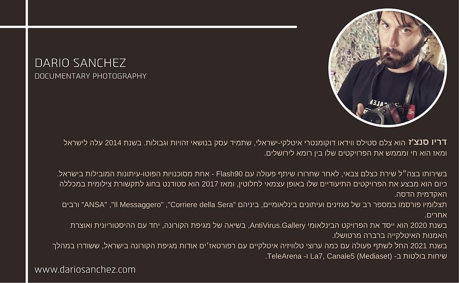 דריו סנצ׳ז - אודות 2.png