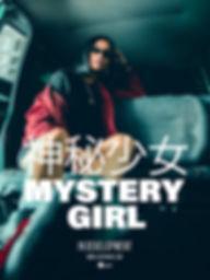MYSTERY GIRL Movie Poster.jpg