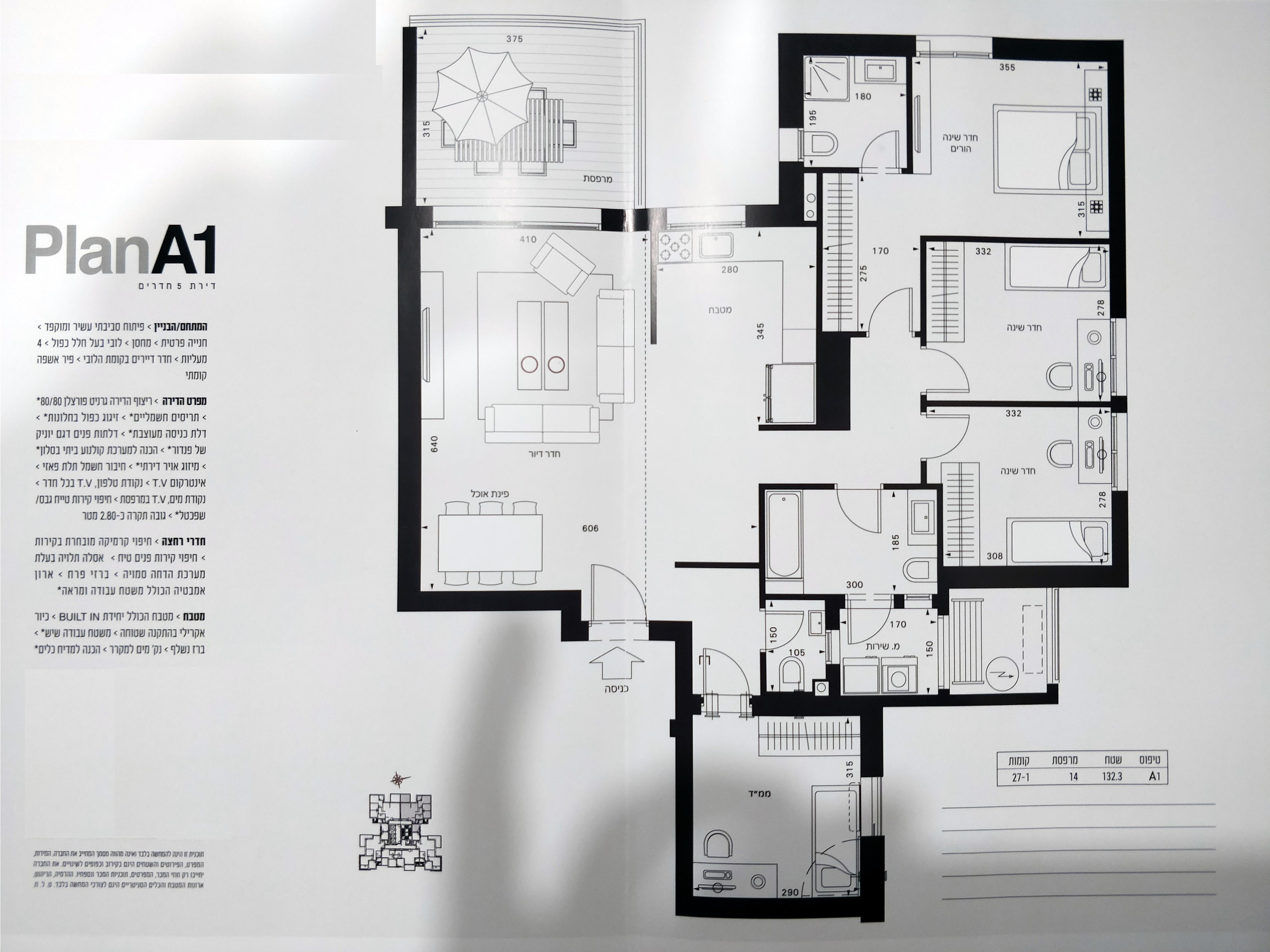 חמישה חדרים