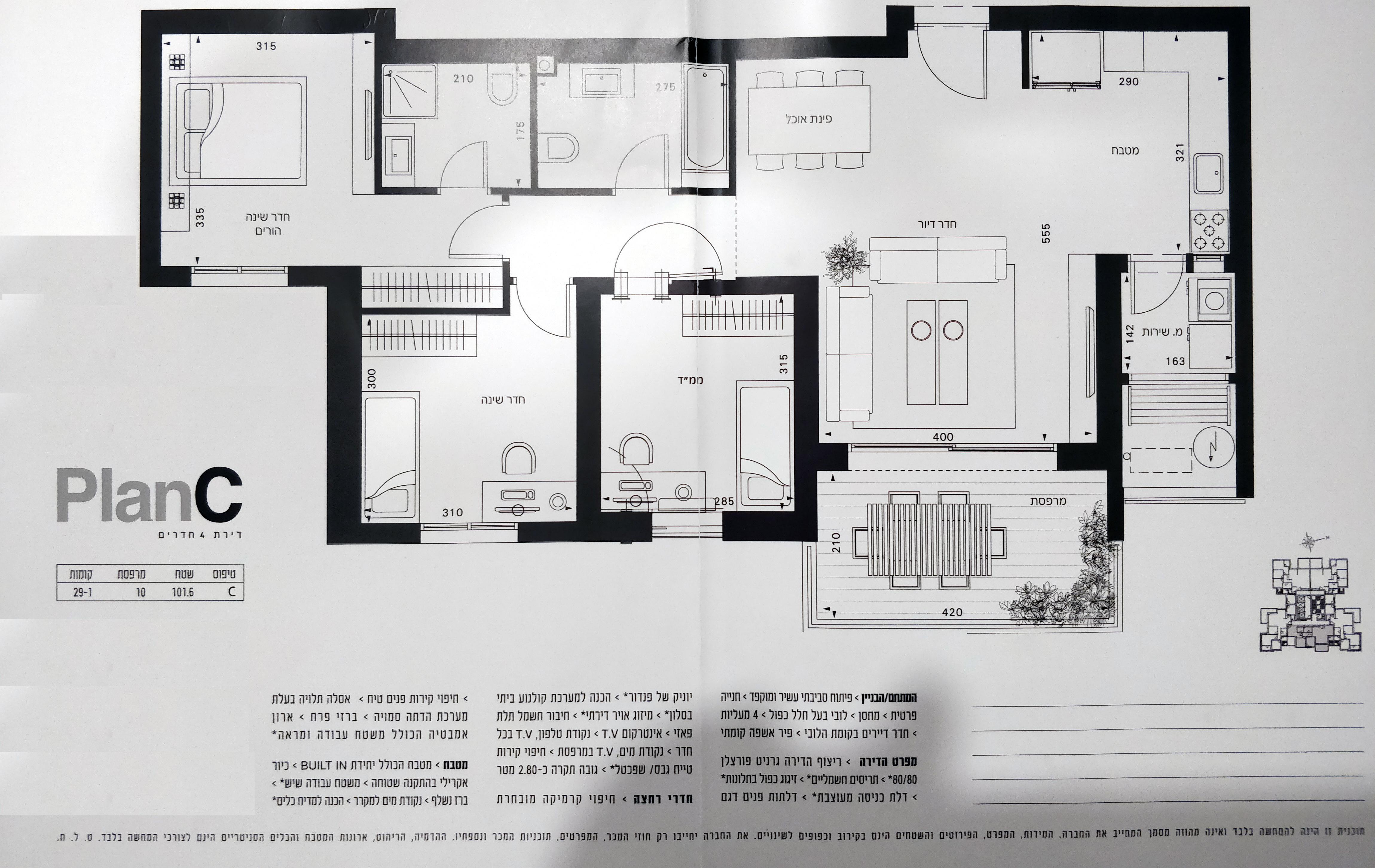 4 חדרים