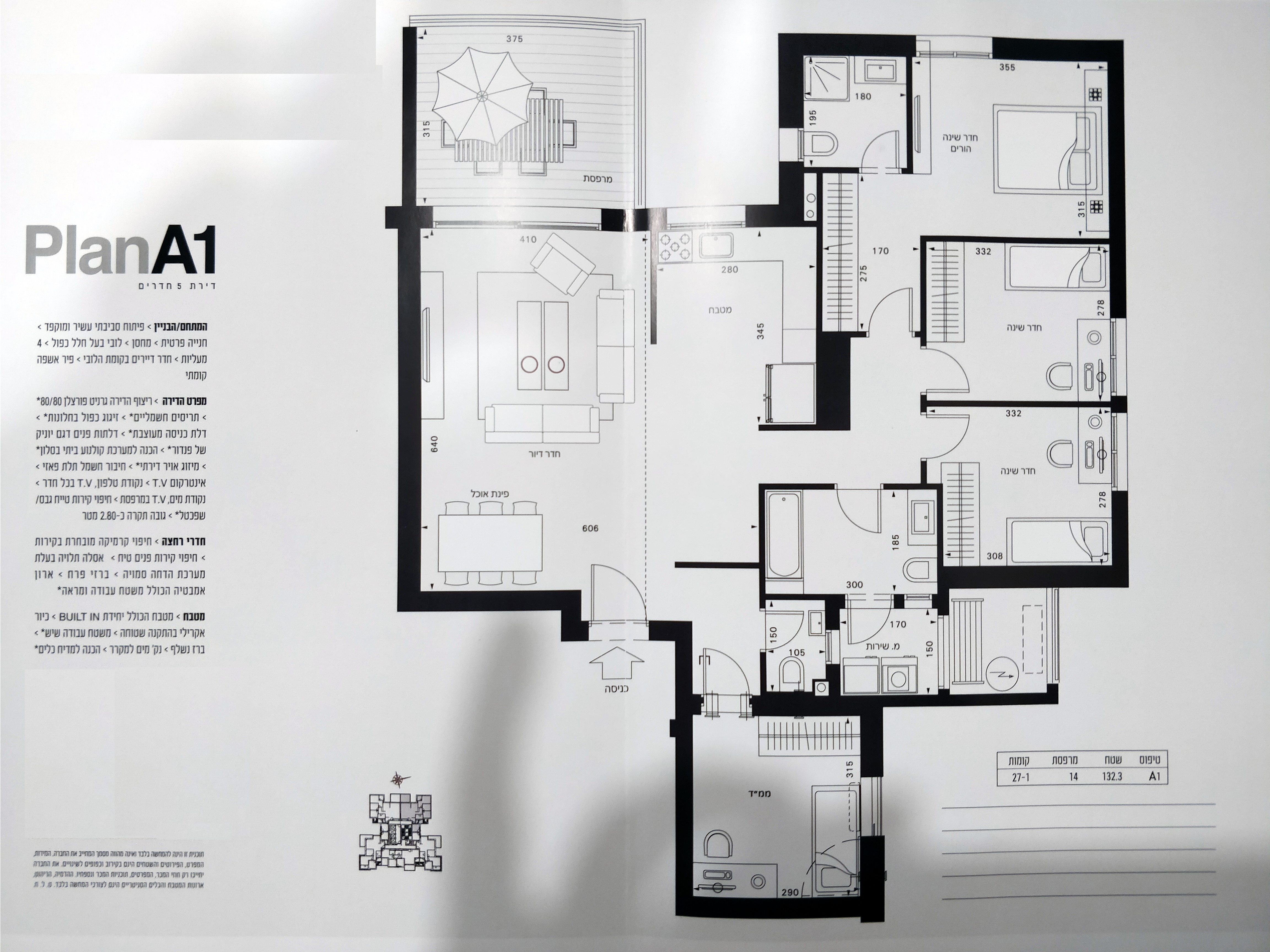 חמישה חדרים(1)