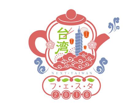 7/30&31「台湾の魅力発見!台湾フェスタ_2016」NEXT_TAIWAN