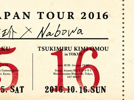 10/15.16 黃玠(Dadado Huang) JAPAN TOUR 2016 黃玠(Dadado Huang)×Nabowa