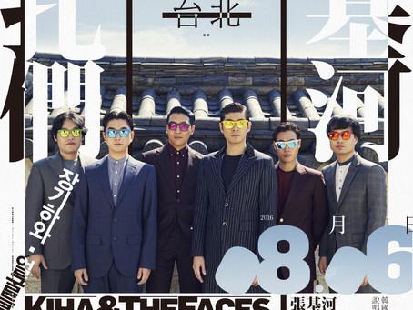 Kiha & The Faces(張基河與臉孔們 /チャン・ギハと顔たち)即將帶著今年發行全新專輯,2016年8月6日首度來台開唱