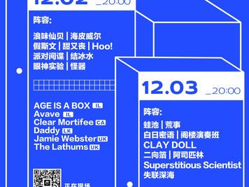 中国オンラインショーケースイベント「影响城市之声sound of the xity2020」開催!  / 2020影响城市之声SHOWCASE特輯