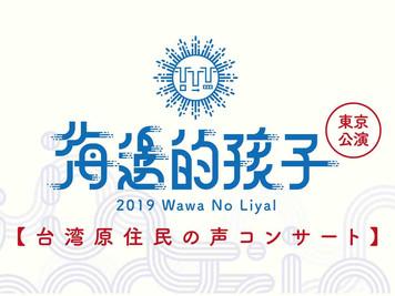9/15 海邊的孩子-東京公演(台湾原住民の声コンサート)2019 開催!