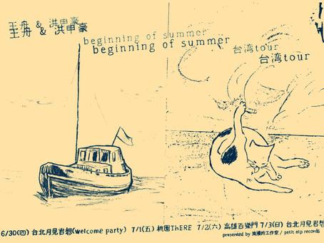 王舟&洪申豪 beginning of summer 台灣tour