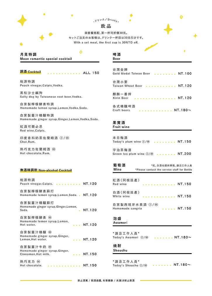 menu潮州_アートボード 1 のコピー 2.jpg