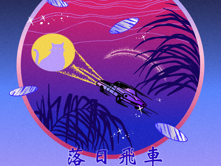 6/22「BIG ROMANTIC LIVE」 落日飛車SunsetRollercoaster x シャムキャッツSiamese Cats 台北場