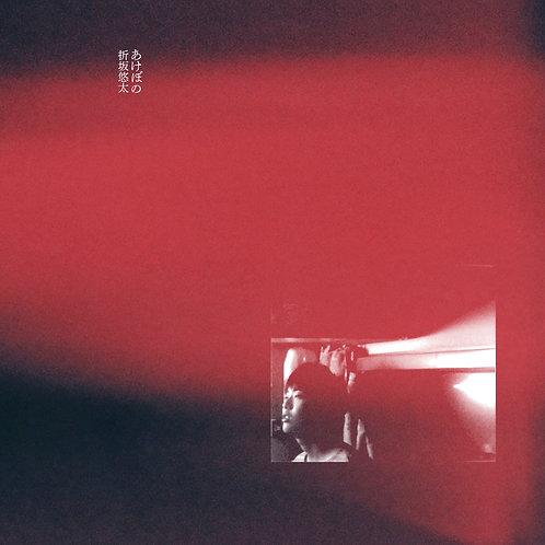 折坂悠太 - 「あけぼの」(LP)