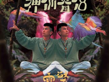 台湾ネオソウルシーンの新たなスター誕生、その名も雷擎(レイチン)デビューEP「神仙眷侶 Twin Flames」7インチリリース決定!