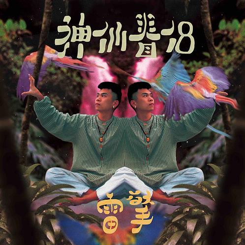 神仙眷侶Twin Flames / 雷擎 (L8Chingレイチン) (7inch)