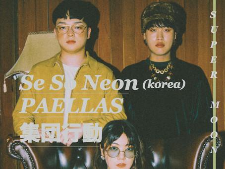 5/22 (TOKYO) 韓国の新世代インディーバンド「SE SO NEON」来日公演が決定!共演にPAELLAS、集団行動。/ 韓國的新世代獨立樂團「SE SO NEON」 即將舉行日本公演!