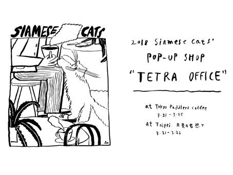 """3/21-3/26 シャムキャッツ/SIAMESE CATSPOP-UP SHOP """"TETRA OFFICE"""" in Taipei"""