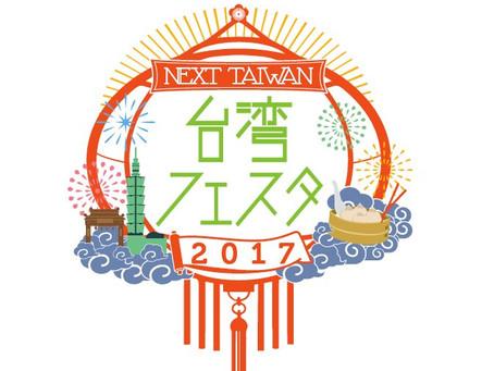 7/29&30<台湾フェスタ2017>落日飛車、雀斑など台湾アーティストの参加が発表 / <台灣 FESTA2017>落日飛車、雀斑等台灣樂團將登台演出