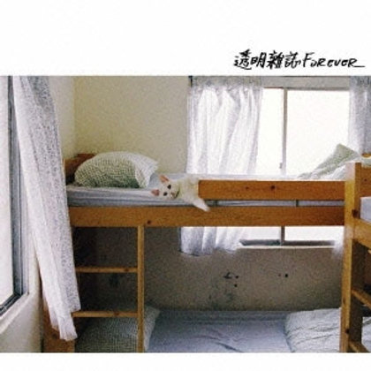 透明雜誌FOREVER(CD/台湾盤) /透明雑誌
