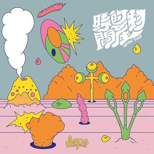 時間の産物 (CD) / DSPS