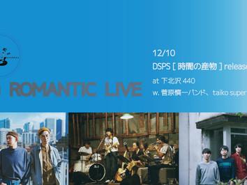 DSPS『時間の産物』release tour in Tokyo 12/9 青山月見ル君想フ / 12/10 下北沢440