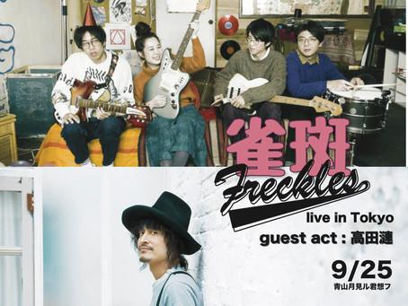 9/25 雀斑freckles live in Tokyo