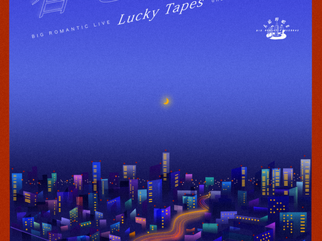<LUCKY TAPES Asia Tour 2019>初の香港ライブと台北で初のワンマンライブが決定!