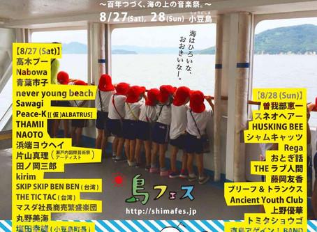 shima fes SETOUCHI 島嶼音樂祭 2016